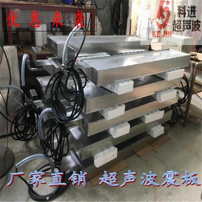 订做超声波震板 振板 工业批发 清洗设备 厂家 电镀超声波振板 佛山市