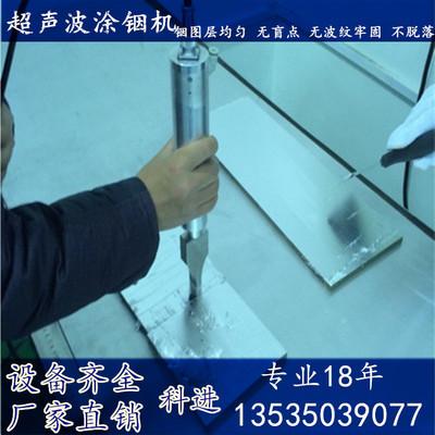 超声波涂铟机 厂家靶材绑定机 靶材绑定设备 加热平台 超声波工业