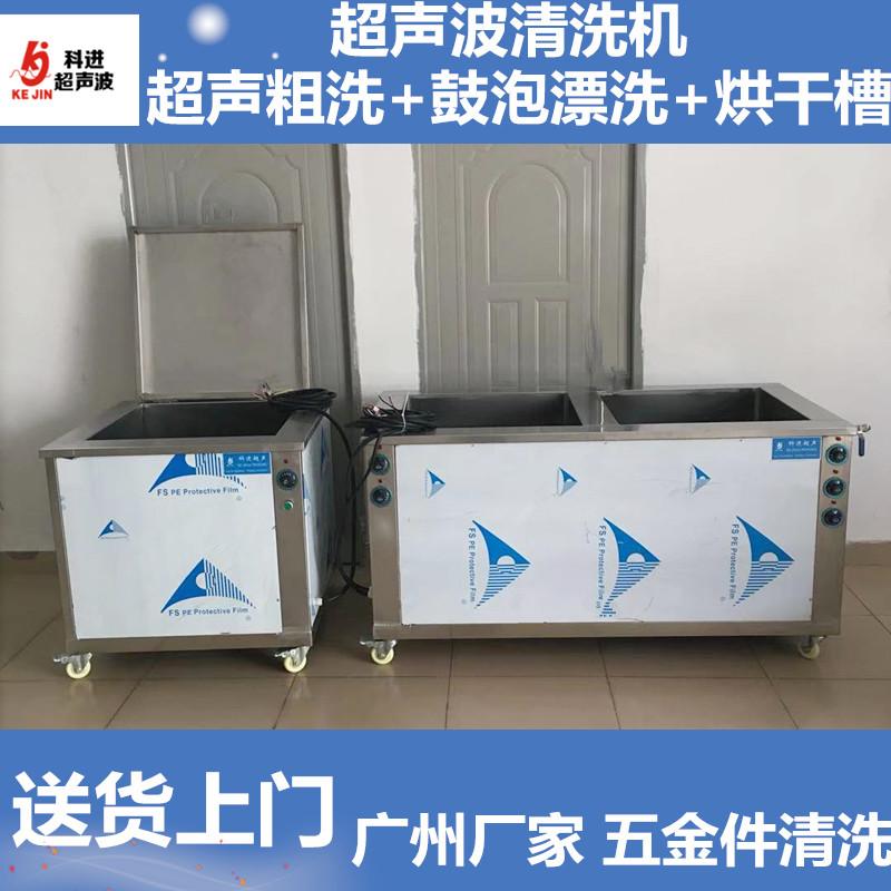 五金超声波清洗机 厂家定制 超声粗洗→鼓泡漂洗→烘干槽多功能