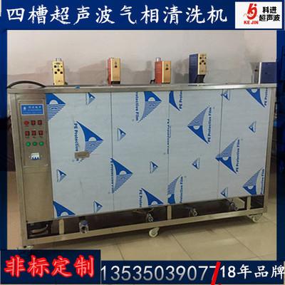 四槽气相清洗机不锈钢 超声波设备厂家 多功能清洗污垢 超声波佛山市
