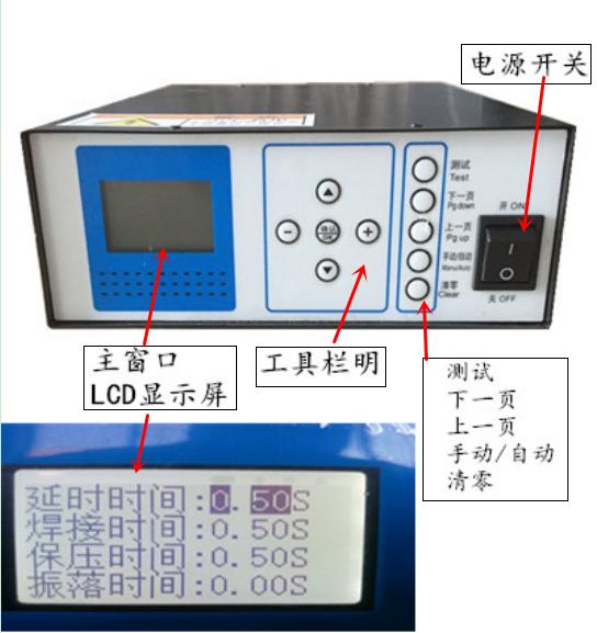 升级版智能型超声波焊接发生器 焊接主机 电箱 厂家直销 工业广州