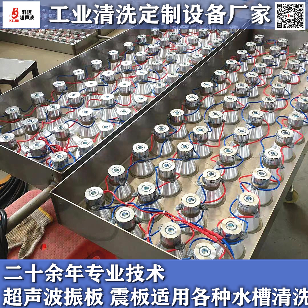 超声波振板 超声波清洗机配套震板 配件 振动板 适用各种水槽水池清洗五金污垢油污